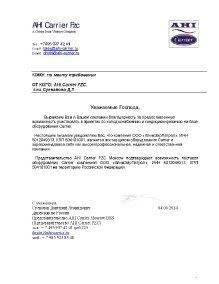 Сертификат_2