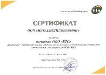 Сертификат_3