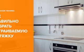 Как правильно выбрать встроенную вытяжку для кухни?
